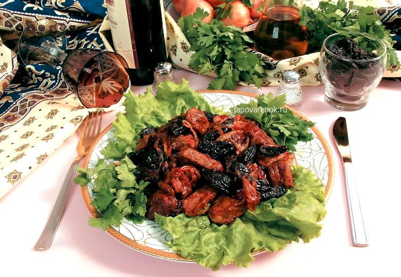 Говядина тушенная с черносливом рецепт с фото